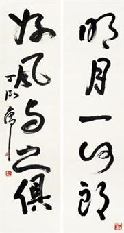 五言书法对联 (couplet) by ding yanyong