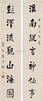 行书七言对联 (calligraphy) (couplet) by chen jieqi