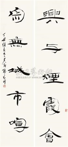 行书五言联 对联 calligraphy couplet by qian juntao
