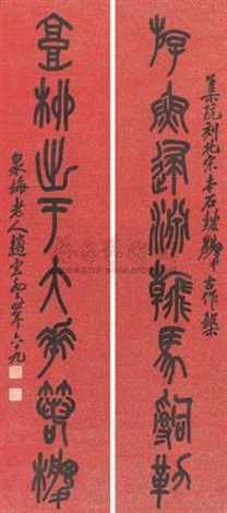 石鼓文八言联 calligraphy couplet by zhao yunhe
