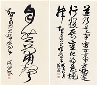 书法 (calligraphy) (2 works) by chen peiqiu