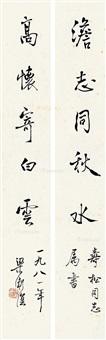 行书五言 对联片 纸本 by liang shuming