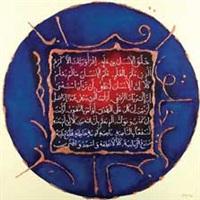 membaca sunatullah (al-falq) by hisyam hasanah