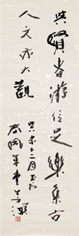 书法 by yang shanshen