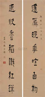 篆书七言对联 (calligraphy) (couplet) by chen jieqi