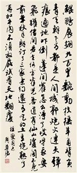 行书词一首 立轴 by zhou huijun