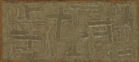 conjunction 97-220 by ha chong hyun