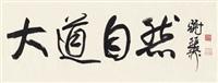 行书 大道自然 (calligraphy in running script) by xie zhiliu