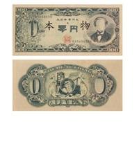 imperial japan zero yen by genpei akasegawa
