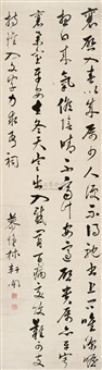 calligraphy by lin xuankai