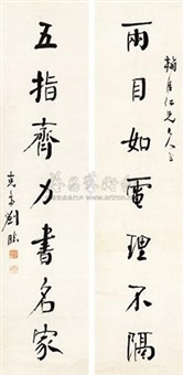 书法对联 (couplet) by liu sheng