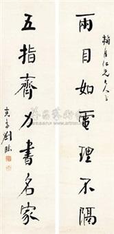 书法对联 (couplet) by liu sheng