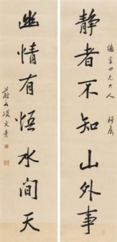 行书七言 对联 (running script calligraphy) (couplet) by xiang wenyan