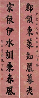 行书八言对联 (calligraphy) (couplet) by chen jieqi