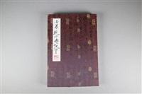 chinese watercolour sketchbook (album of 12) by fan zeng