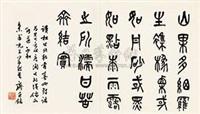 篆书节录《北征》 by qi yanming