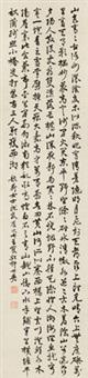 行书自作诗 立轴 水墨纸本 by xu shiying