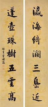 七言对联 (couplet) by zeng guofan