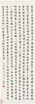 楷书书法 (calligraphy in running script) by luo dunrong
