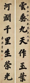 楷书七言联 (couplet) by liang zhangju