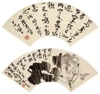 书法 蔬果两扇面 立轴 纸本 by yang shanshen