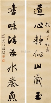 书法对联 (couplet) by jiang guodong