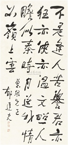 calligraphy by yu dafu