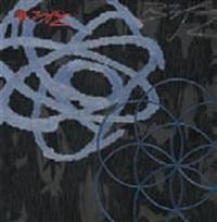 raw spiral (from water series) by futura 2000 & dpm:maharishi