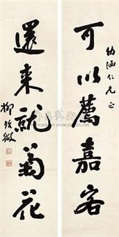 书法对联 (couplet) by liu yizheng