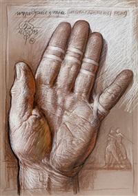 wypędzenie z raju (wróżba z adamowej ręki) by franciszek starowieyski