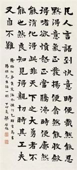 楷书阳明先生语 by liang qichao
