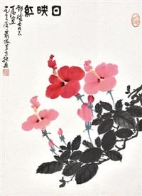 映日红 镜心 设色纸本 by xiao shufang