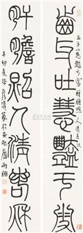 篆书七言联 (couplet) by liu yanhu