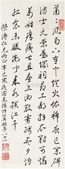行书 (calligraphy) by xu shiying
