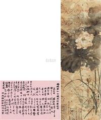 题画诗、中央干部学校新春团拜签名单一份 (painting) (+ untitled, smllr; 2 works) by jiang jingguo