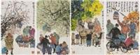 京城风情 (in 4 parts) by ma haifang