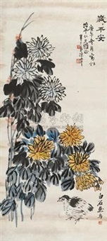 岁岁平安 by chen banding and qi baishi