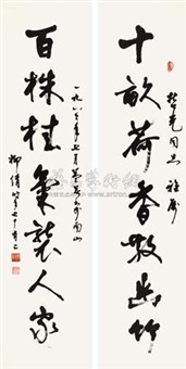 对联 (couplet) by liu qian