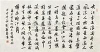 苏东坡词 by liu sifen