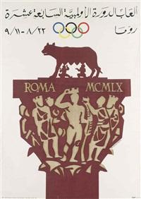 roma mcmlx by armando testa