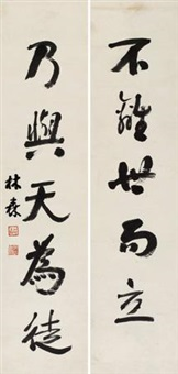 行书五言联 (calligraphy) (couplet) by lin sen