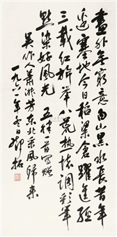 行书 (calligraphy) by deng tuo