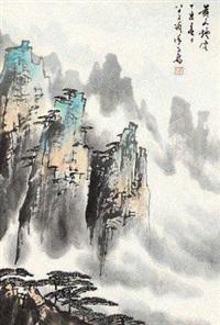 黄山烟云 by xu zihe