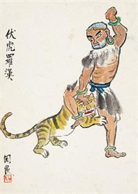 伏虎罗汉 镜心 纸本 by guan liang