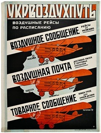 ukrvozdukhphut/scheduled air transportation/air mail/cargo by avraham melnikov