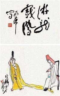 游龙戏凤 (2 works) by ding yanyong