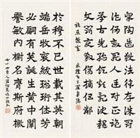 法书二体 (两件) (running script calligraphy) (in 2 parts) by luo fukan