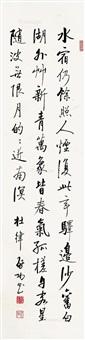 行书杜甫诗 立轴 by qi gong
