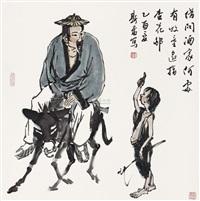 唐人诗意图 by liu sifen