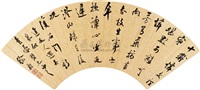 calligraphy by xu yuan